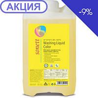 Органическое жидкое моющее средство для цветных тканей Sonett GB5041, 10 л концентрат, фото 1