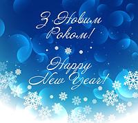 Поздоровляємо Вас з новорічними святами!