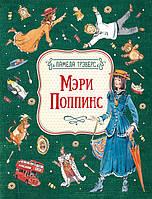 Мэри Поппинс (илл. В. Челак). Трэверс П.Л.