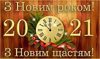 Новорічни свята !