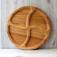 Менажниця дерев'яна на чотири сегмента Ø 300 мм (Т-50), дубові менажниці, фото 1