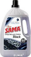 SAMA гель Black для чорного і темних кольорів 3л/-  /4