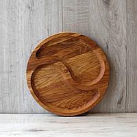 Менажница круглая деревянная «Трискель» Ø 240 мм, дубовая менажница, фото 1