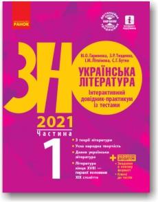 Українська література. Інтерактивний довідник-практикум із тестами (у 3 частинах). Частина 1