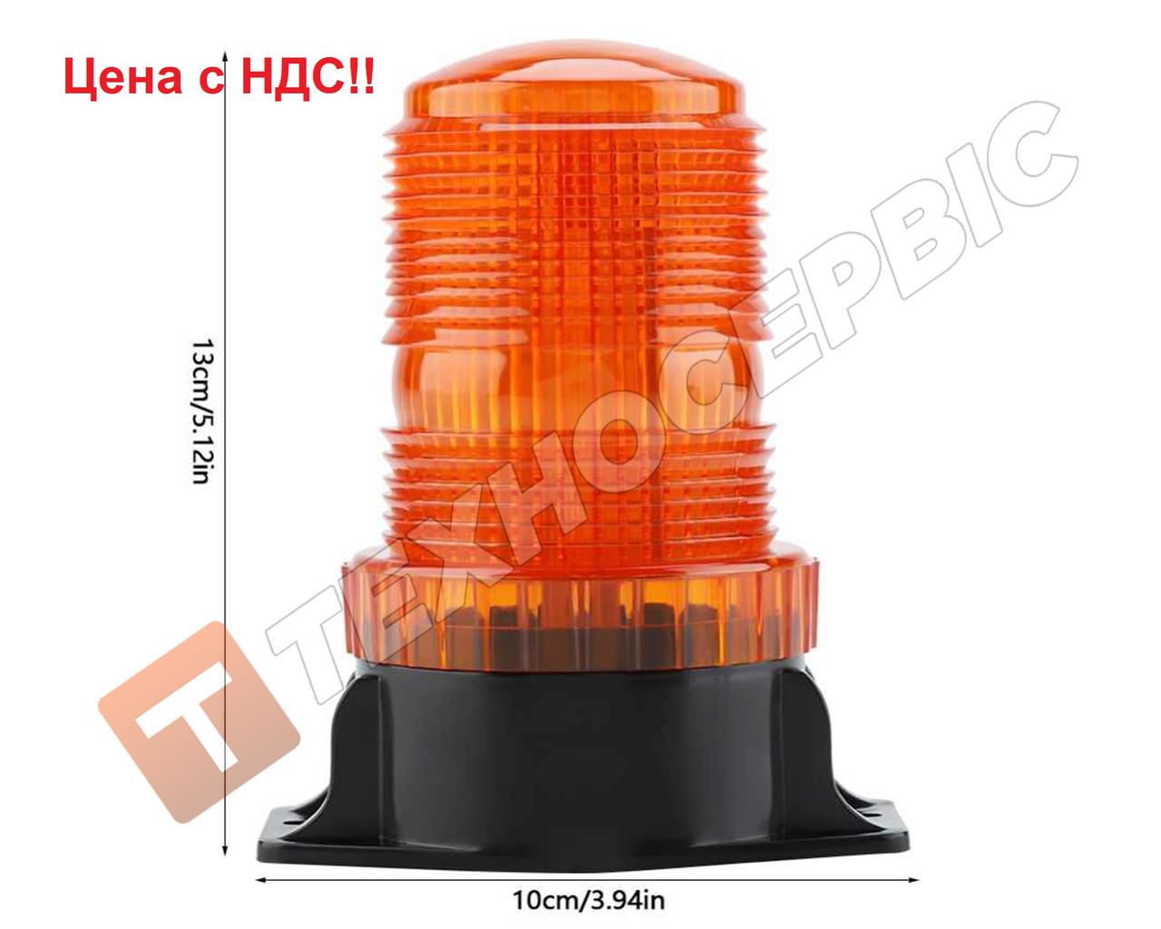 Маячок проблесковый оранжевый светодиодный LED 10-30Вольт (мигалка) стационарное крепление Турция (ЦЕНА С НДС)