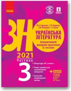 Українська література. Інтерактивний довідник-практикум із тестами (у 3 частинах). Частина 3