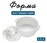 Форма для сыра с поршнем 1.2л