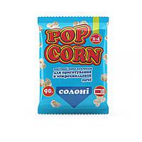 Попкорн в мікрохвильовій печі солоний 90 г (50 шт. в ящику)