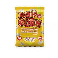 Попкорн в мікрохвильовій печі сир 90 г (50 шт. в ящику)