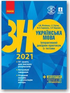 Українська мова. Інтерактивний довідник-практикум із тестами. Підготовка до ЗНО 2021