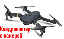 Квадрокоптер с камерой WiFi  летающий дрон D18  Складывающийся корпус