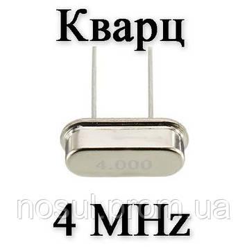 Кварцевый резонатор (кварц) 4 MHZ (HC-49S)