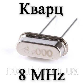 Кварцевый резонатор (кварц) 8 MHZ (HC-49S)