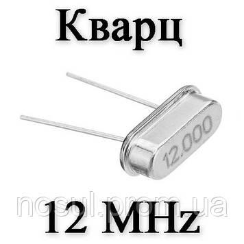 Кварцевый резонатор (кварц) 12 MHZ (HC-49S)