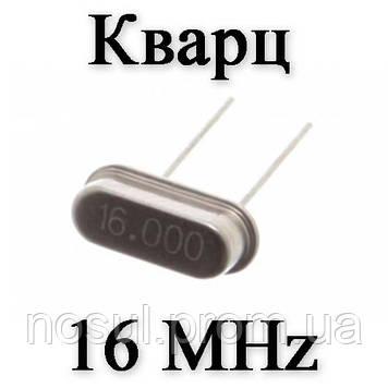 Кварцевый резонатор (кварц) 16 MHZ (HC-49S)
