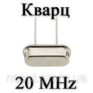 Кварцевый резонатор (кварц) 20 MHZ (HC-49S)