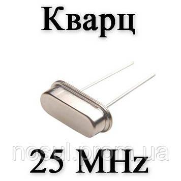Кварцевый резонатор (кварц) 25 MHZ (HC-49S)