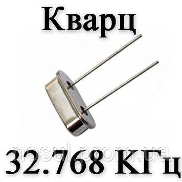 Кварцевый резонатор (кварц) 32.768 KГц (HC-49S)