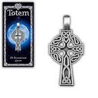 """Амулет защитный тотем """"Кельтский крест""""-дарует мудрость, освещает жизненный путь, защищает в трудных ситуациях"""