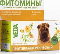 Фитомины проти алергії для собак 100таб