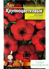 Лен крупноквітковий 'Червоний' ТМ 'Весна' 0.5 г