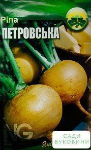 Ріпа 'Петровська' ТМ 'Весна' 1г