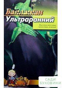 Баклажан 'Ультраранній' (Великий пакет) ТМ 'Весна' 1г