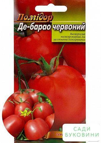 Томат 'Де-барао червоний' ТМ 'Весна' 0.1 г