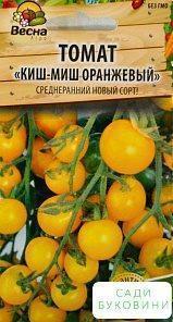 Томат 'Киш-Миш оранжевый' (Новый пакет) ТМ 'Весна' 0.1г