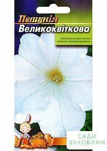 Петунія крупноквіткова біла ТМ 'Весна' 0.3 г