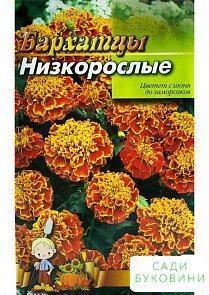 Чорнобривці 'Низькорослі червоні' (Великий пакет) ТМ 'Весна' 2г