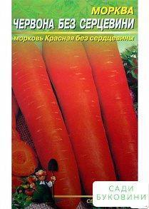 Морква 'Червона без серцевини' (Великий пакет) ТМ 'Весна' 7г
