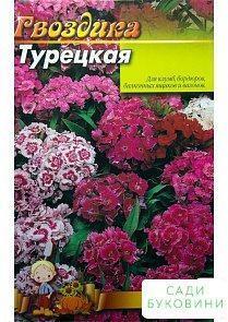 Гвоздика 'Турецька' (Великий пакет) ТМ 'Весна' 1г
