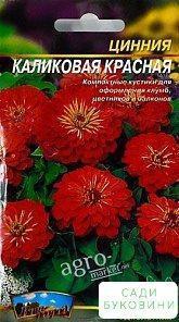 Цинія 'Карликова червона' ТМ 'Весна' 0.4 г