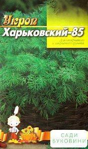 Кріп 'Харківський-85' (Великий пакет) ТМ 'Весна' 10г