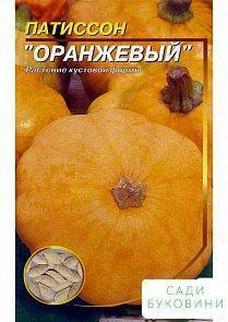 Патисон 'Помаранчевий' ТМ 'Весна' 2г