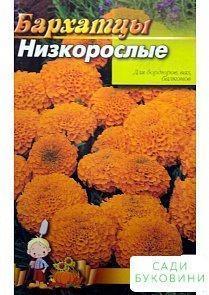 Чорнобривці 'Низькорослі помаранчеві' (Великий пакет) ТМ 'Весна' 2г