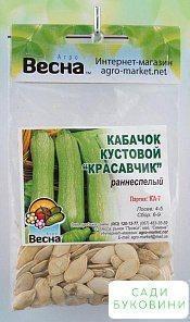 Кабачок 'Красень' (Зипер) ТМ 'Весна' 5г