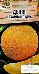 Диня 'Цукрова пудра' (Новий пакет) ТМ 'Весна' 1.5 м