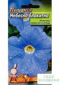 Петунія 'Небесно блакитний' ТМ 'Весна' 0.3 г
