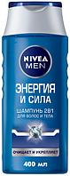 """Шампунь для мужчин Nivea """"2 в 1 Энергия и сила"""" (400мл.)"""
