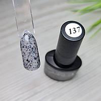 Гель лак для ногтей серый с черными хлопьями (перепелиное яйцо) 8мл №137