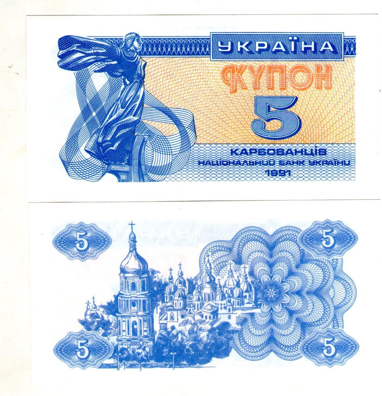 Україна 5 купоно-карбованців 1991 UNC