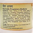 Пайл Абхая (Pile Abhay, SDM), 40 таблеток по 750 мг - при варикозе, геморрое, тромбофлебите, проктите, фото 4