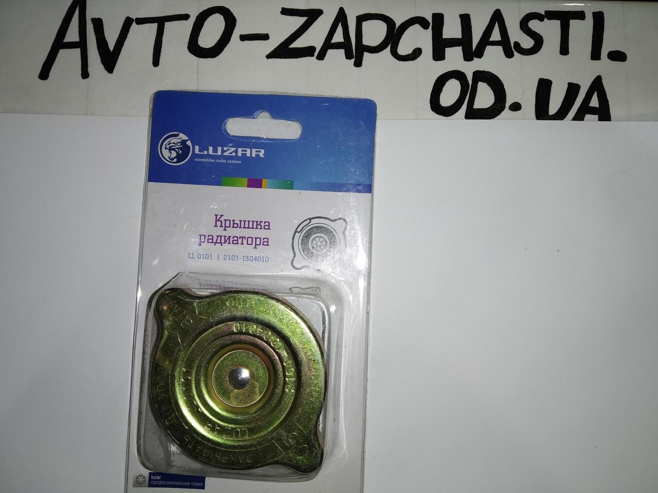 Крышка радиатора 2101-2107 Luzar