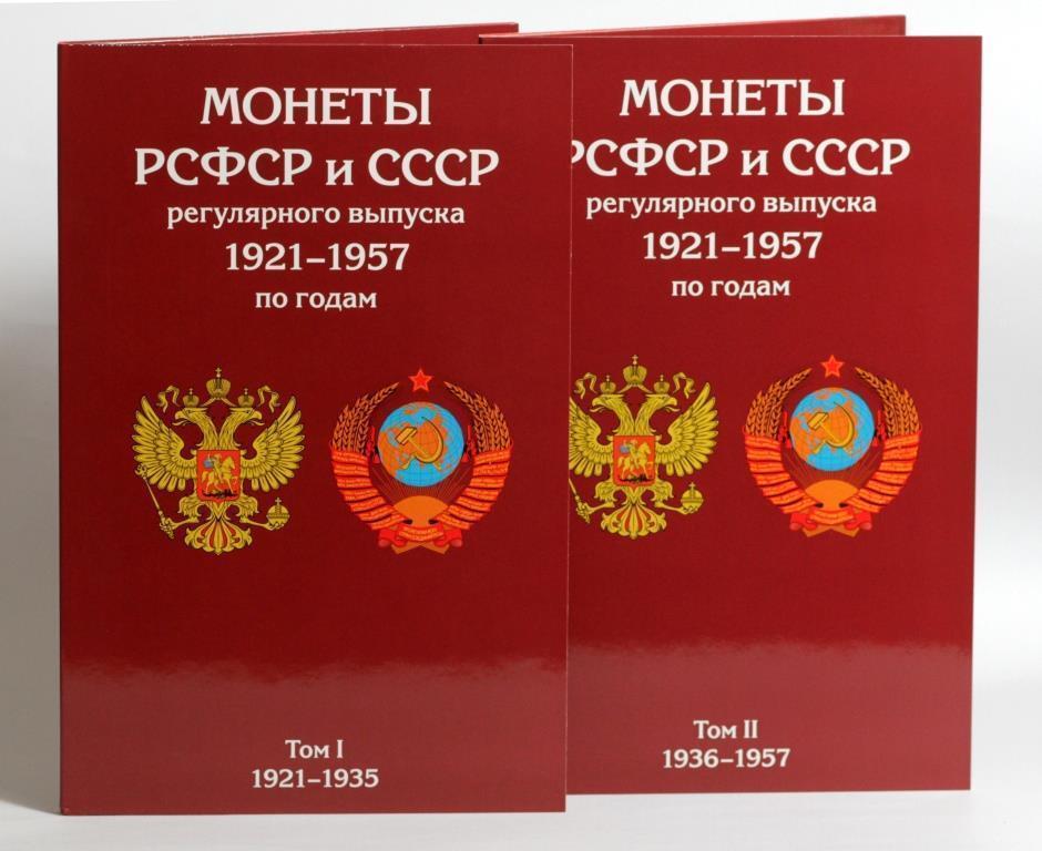 Альбом-планшет для монет СССР регулярного выпуска 1921-1957гг. (2 тома)