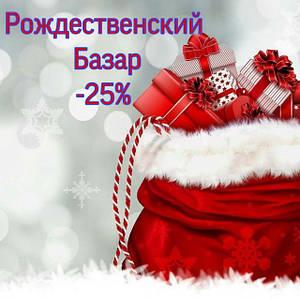 SALE -25%