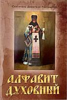 Алфавит духовный. Святитель Димитрий Ростовский, фото 1