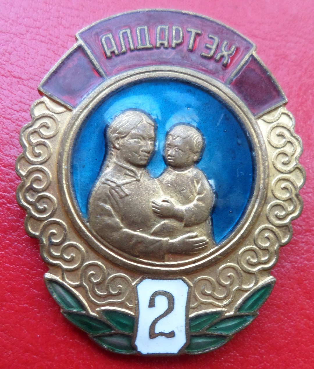 Монголия / Орден Материнская Слава II степень (АЛДАРТ ЭХ) №182.616