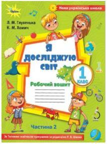 Я досліджую світ Робочий зошит( до підр. Волощенко) 1 клас Ч. 2 Глухенька Л.. Оріон